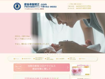 産後骨盤矯正.com