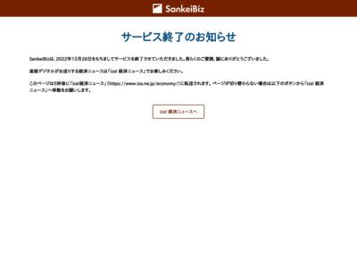 (藤澤 一郎=日経BPコンサルティング チーフコンサルタント) – SankeiBiz