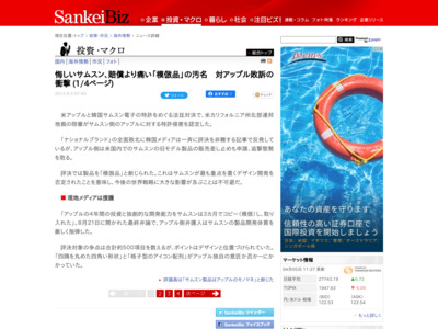 http://www.sankeibiz.jp/macro/news/120903/mcb1209030501001-n1.htm