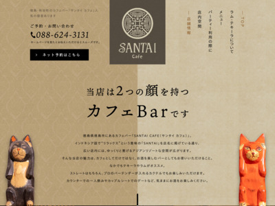 『SANTAI cafe(サンタイ カフェ)』