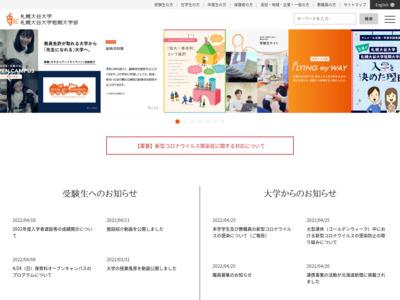 札幌大谷大学・短期大学部