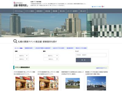 札幌テナント物件情報 貸店舗・貸事務所探し