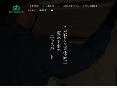 佐々木電気工事 八戸市|オール電化・太陽光発電