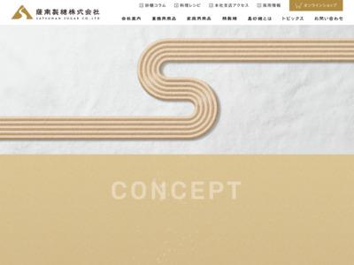 黒砂糖メーカー薩南製糖株式会社