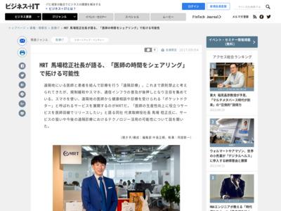 MRT 馬場稔正社長が語る、「医師の時間をシェアリング」で拓ける可能性 – ソフトバンク ビジネス+IT