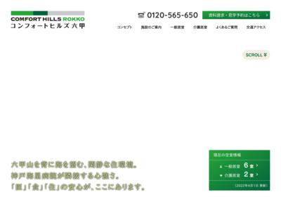 介護付有料老人ホームのコンフォートヒルズ六甲|神戸市灘区
