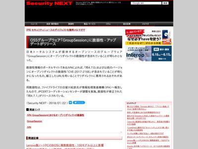 OSSグループウェア「GroupSession」に脆弱性 – アップデートがリリース – Security NEXT