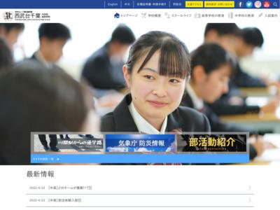 西武台千葉高等学校