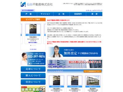 不動産の売却・購入・賃貸は仙台不動産株式会社|宮城県仙台市
