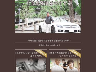 岡山の遺影撮影「シニアフォトサービス」