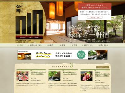老神温泉の癒しの旅館【仙郷】
