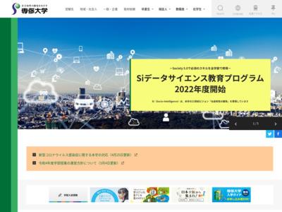 専修大学 神田キャンパス