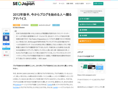 http://www.seojapan.com/blog/blogging-in-2012