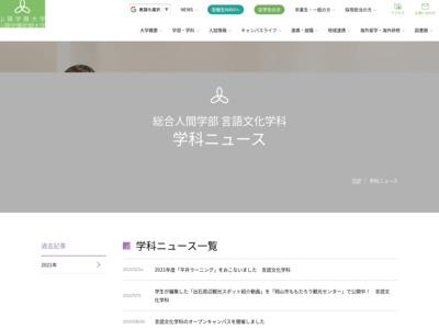 山陽学園大学・山陽学園短期大学/第47回大学祭