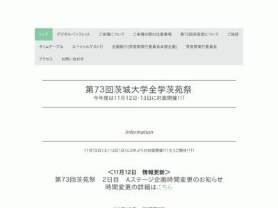 茨城大学 水戸キャンパス/第66回茨苑祭