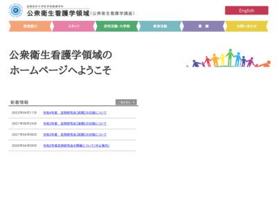 滋賀医科大学 公衆衛生看護学講座 保健師教育 健康
