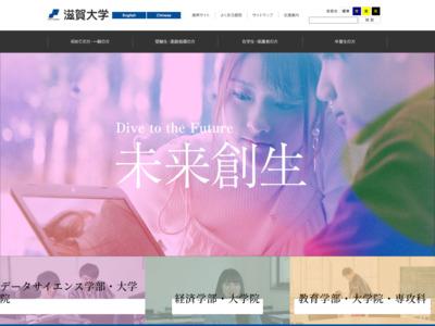 滋賀大学 大津キャンパス