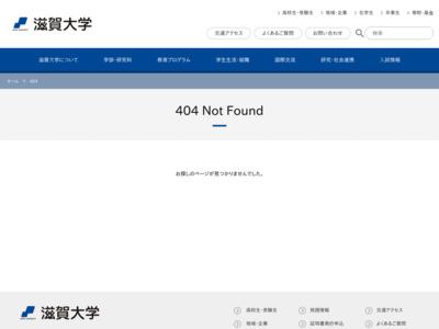 滋賀大学 大津キャンパス/紫雅祭