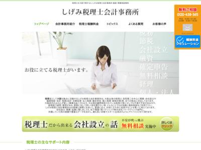 大阪の税理士 しげみ税理士会計事務所 節税対策準備完了しました