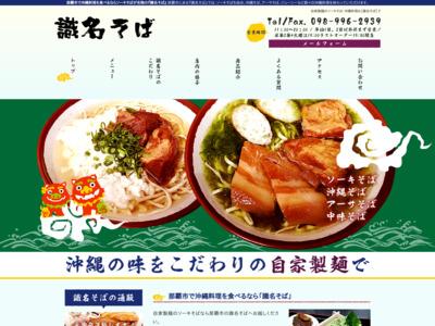 那覇市で沖縄料理を食べるならソーキそばが名物の『識名そば』