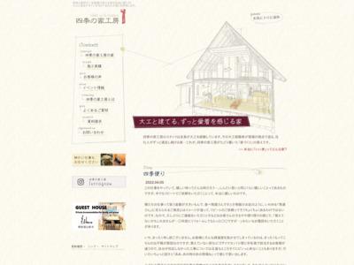 木の温もりの新築デザイン住宅 -四季の家工房-