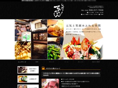 長野市の居酒屋 宴会歓迎! | しなののてっぺん