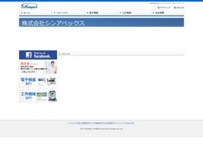 株式会社シンアペックス