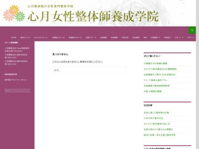 整体学校・兵庫・神戸・心月女性整体師養成学院