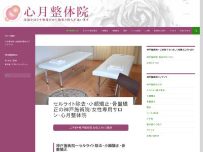 セルライト除去・小顔矯正・骨盤矯正の心月整体院・神戸施術院