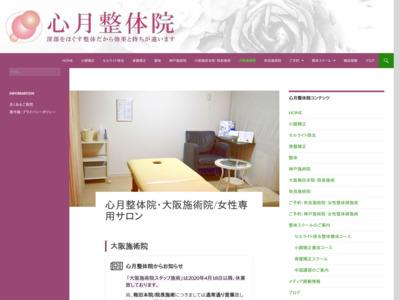 セルライト除去・小顔矯正・骨盤矯正の心月整体院・大阪施術院