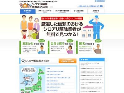 シロアリ駆除業者選び.com