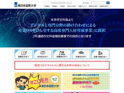 東日本国際大学・いわき短期大学