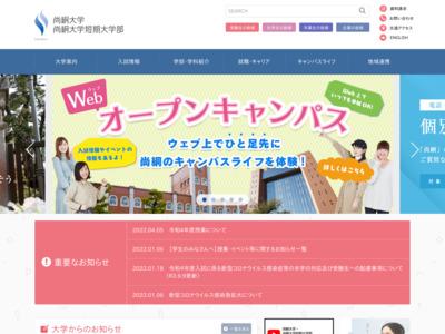 尚絅大学 武蔵ヶ丘キャンパス