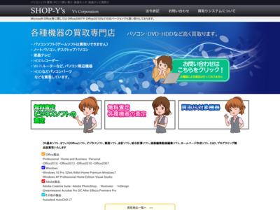 ソフト買取のSHOP-Y's