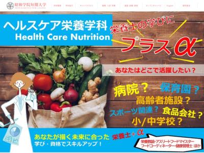 昭和学院短期大学