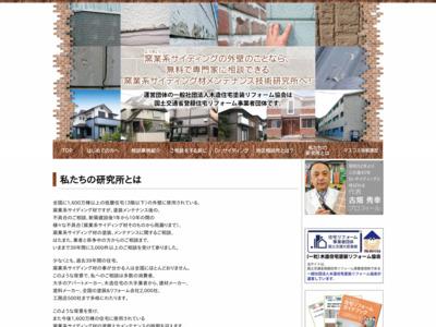 窯業系サイディング材メンテナンス技術研究所