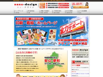 ナノデザイン/広告印刷/看板/ホームページ制作/群馬,前橋,高崎
