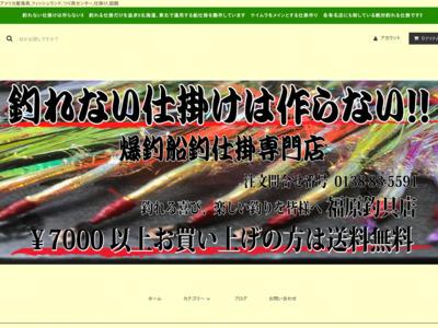 船釣り用オリジナル仕掛けの専門店【福原釣具店】