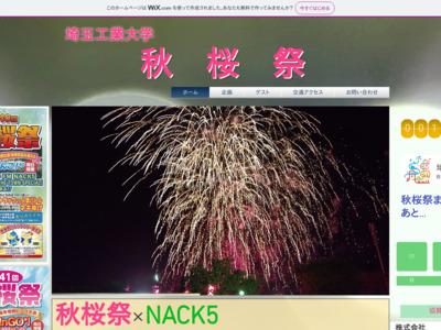 埼玉工業大学/第40回秋桜祭