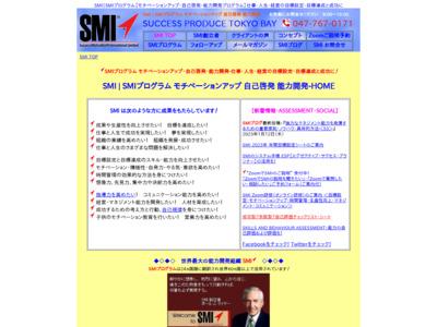 SMI|SMIプログラム モチベーションアップ 自己啓発 能力開発