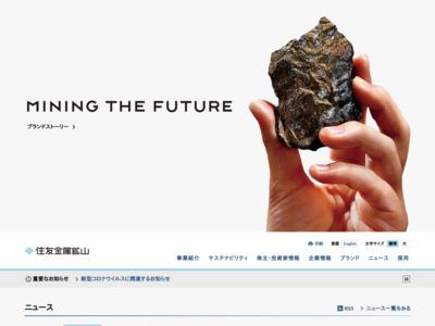 住友金属鉱山株式会社 ホームページ
