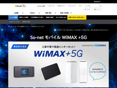 WiMAX 2+のギガ放題が1年目月額2,680円、2年目月額3,980円 | So-net