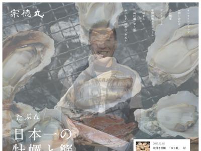 殻付き牡蠣 産地直送かにの通販店 | 宗徳丸