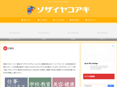 http://www.sozaiyakoaki.com/