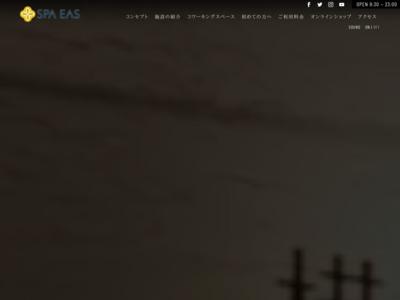 横浜天然温泉 SPA EAS[スパ イアス]
