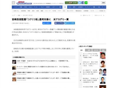 http://www.sponichi.co.jp/entertainment/news/2012/11/03/kiji/K20121103004474790.html