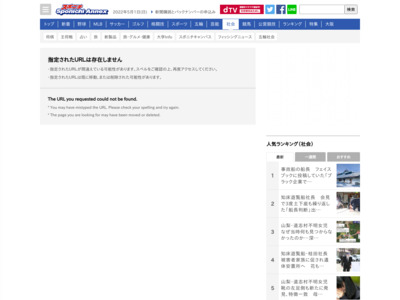 http://www.sponichi.co.jp/society/news/2012/09/01/kiji/K20120901004018800.html
