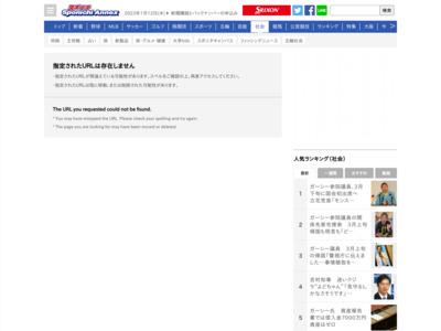 http://www.sponichi.co.jp/society/news/2012/10/10/kiji/K20121010004298770.html