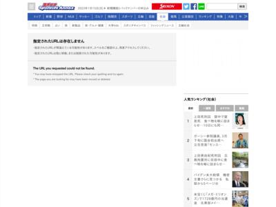 http://www.sponichi.co.jp/society/news/2012/10/15/kiji/K20121015004336000.html