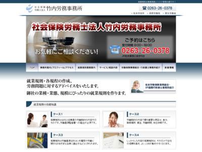 社会保険労務士法人竹内労務事務所
